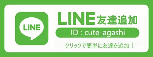 エスコートアガシ LINE